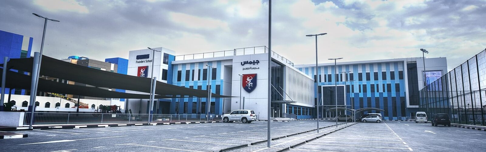 GEMS Founders School Dubai Barsha
